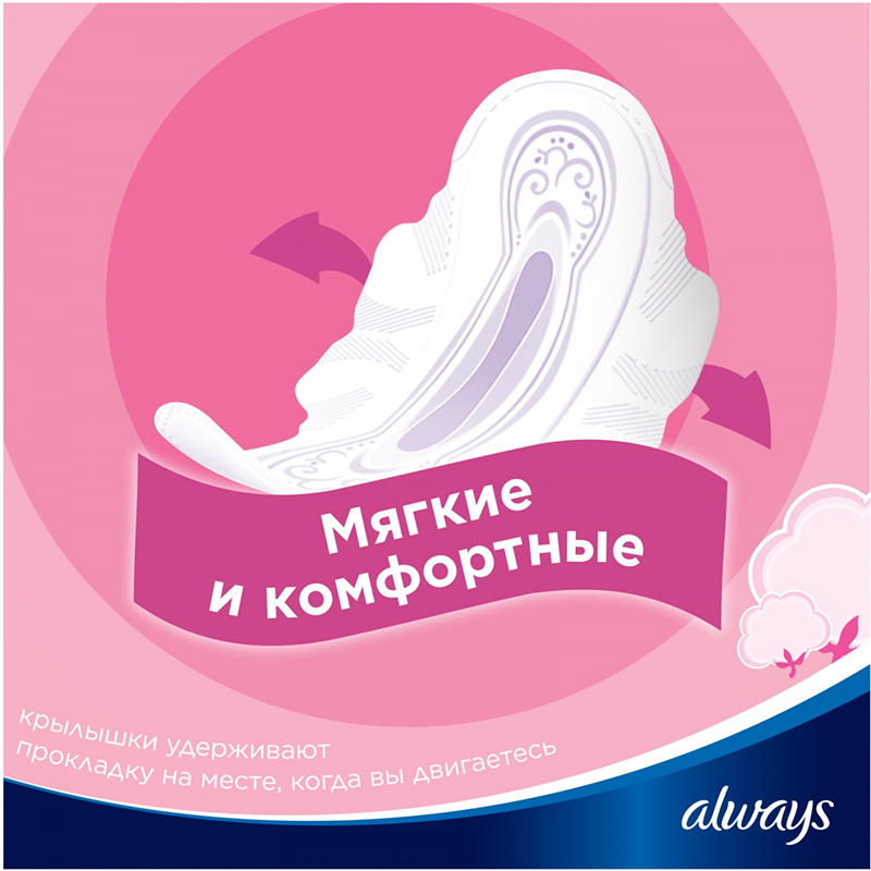 Прокладки Always Ultra Sensetive Normal Plus №10 Белые